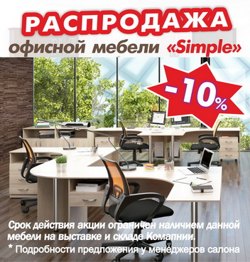 Симпл - 3.jpg